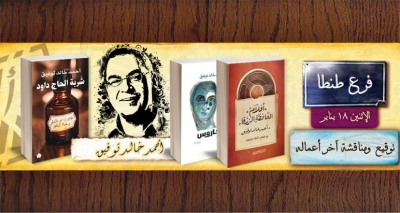 Alef Bookstores January events, Dr. Ahmed Khaled Tawfik Alef Bookstores January events, Dr. Ahmed Khaled Tawfik