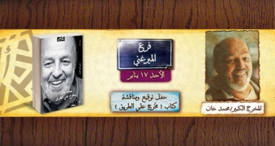 Alef Bookstores January events, The Director: Mohamed Khan  Alef Bookstores January events, The Director: Mohamed Khan