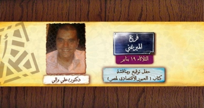 Alef Bookstores January events, Dr. Ali Waly Alef Bookstores January events, Dr. Ali Waly