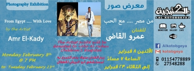 Photography Exhibition From Egypt With Love by the Artist Amr El-Khady Photography Exhibition From Egypt With Love by the Artist Amr El-Khady