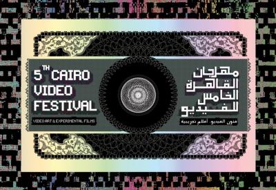 مهرجان القاهرة الخامس للفيديو/ 5th Cairo Video Festival مهرجان القاهرة الخامس للفيديو/ 5th Cairo Video Festival